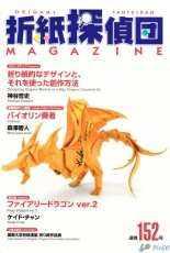 Origami Tanteidan Magazine 152-English-Japanese