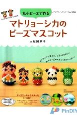 Lady Boutique Series-N°3266-Seed Beads Matryoshka Mascots by Saeko Matsuoka-2011/Japanese
