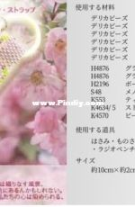 Cherry Blossom keyring - Japanese