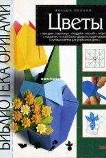 Exmo - Flowers - Origami library - Nilva Pillan / цветы   нильва пиллан  библиотека оригами  эксмо /Russian