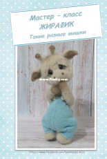 Lilioz - Lilia Ozimok -Giraffe (such different bears)-Russian