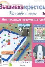 Cross Stitch-Nice & Easy-N°81-2014/Russian