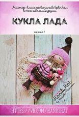 Handi Hats Design - Lollipop Dolls - Katushka Morozova - Doll Lada Version 2 - Russian
