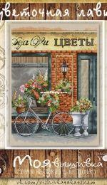 Made for You Stitch - Flower Shop by Alina Ignatyeva
