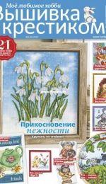 Вышивка крестиком /Cross Stitcher -  Spring 2021 - Russian