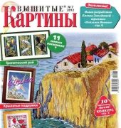 Embroidered Picture  №7 2012 (Russian magazine)