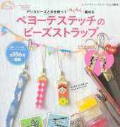 Lady Boutique Series-Nr. 3402-Peyote Stitch Pearls by Bae Yotesutetchi 186 Weaving Loom Beads - Japanese