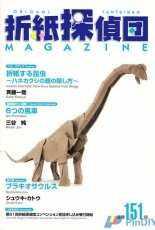 Origami Tanteidan Magazine 151/English-Japanese
