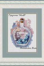 Ship in the bottle - Minasyan Yana, Mia