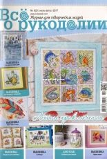All About Needlework July - August 2017