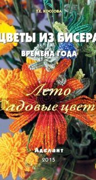 Flowers From Beads - Seasons Summer - Garden Flowers - T. E. Kossova - Russian