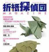 Origami Tanteidan Magazine 138 Japanese/English