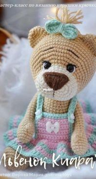 Verma Toys - Maria Verova - Lion Cub Kiara - Russian