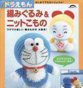 Shogakukan  - Doraemon Amigurumi - Japanese