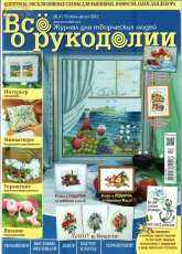 All about Needlework-N°4 (13) July-August-2013 /Russian
