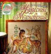 Chudesne Mgnovenia 12'08 Russia