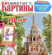 Вышитые картины - Embroidered Pictures - No.1 2013 - Russian