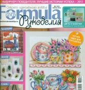 Formula- Cross Stitch Gold-N°7 (52) July 2013/  Russian