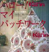 Hello! My Patchwork- Kathy Nakajima /Japanese