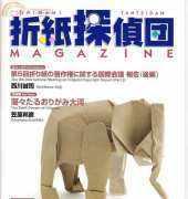 Origami Tanteidan Magazine 137 Japanese/English