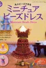 Miniature Beads Dress - Japanese