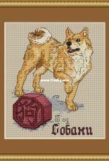 Year of The Dog by Nadezhda Mashtakova /Маштакова Надежда