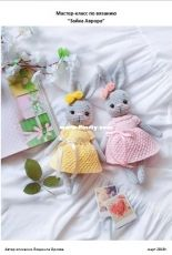 Ludaorlova Knitting - Lyudmila Orlova - Bunny Aurora - Russian
