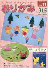 Monthly origami magazine No.315 November 2001 - Japanese