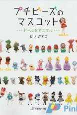 Petit Bead Mascots Dolls & Animals by Sei Kazuko-2008-Japanese