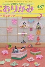 Monthly origami magazine No.487 March 2016 - Japanese