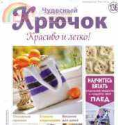Wonderful Hook-Nice & Easy-N°136-2013-Russian