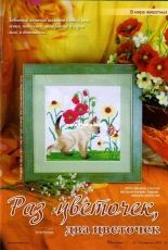 Cats Four Seasons From All About Needlework 2013