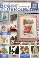 All About Needlework November 2017