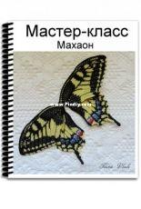 Tiana Vladi - Tatiana Budaeva - Butterfly Wings - Machaon - Russian
