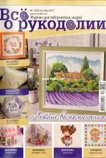 All About Needlework September 2017