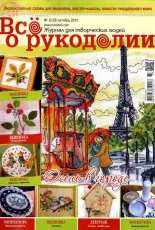 Все о рукоделии - All About Needlework - Issue 8(33) - October 2015 - Russian