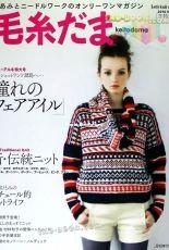 Keito Dama 148 - Winter 2010- Japanese