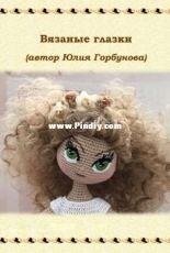 Julia Gorbunova - Crocheted Doll Eyes - Russian - Free