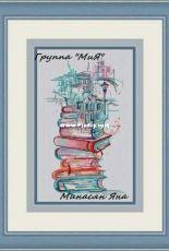 MiAxStitch - Book City by Minasyan Yana
