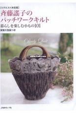 Nihon Vogue - Yoko Saito - Daily Quilt 101 Projects - Japanese