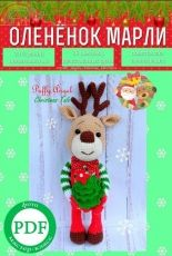 Sweet Patterns Lab - Diana Patskun - Puffy Angels - The Reindeer- Russian - Free