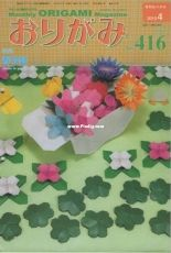 Monthly origami magazine No.416 April 2010 - Japanese (ぉりがみ)