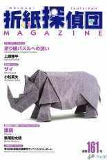 Origami Tanteidan Magazine 161 - Japanese and English