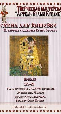 artell White Rabbit 125-20. Kiss, Klimt Gustav XSD