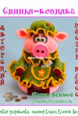 Elena Belova- Piggy Bank - Russian