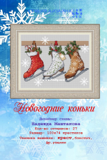New Year Skates by Nadezhda Mashtakova