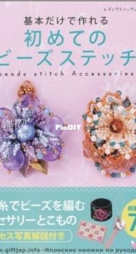 Lady Boutique Series 2897 Beads Stitch Accessories  - Japanese
