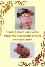 Portik - Irina Nevelskaya - Pig -Russian