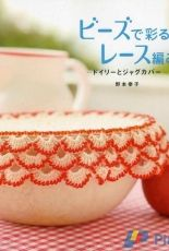 Lacework with Beads by Sachiko Nomoto-2008-Japanese