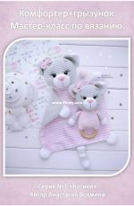 Sophie and Co - Vohmina Patterns - Anastasiya Vokhmina - Cotton Comforter and Teething Toy Cat - Russian